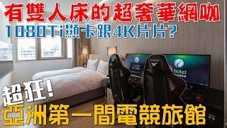 Download 【Joeman】有雙人床的超奢華網咖?亞洲第一間電競旅館iHotel超狂體驗! Video