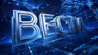 Download Вести в 22:00 с Алексеем Казаковым от 16.01.2019 Video