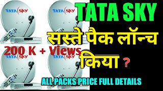 Jio DTH Launch Date, Price & Channel list | Reliance Jio Set Top Box