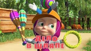 Download Маша и Медведь - Дело в шляпе (Серия 41) Video