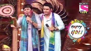 Download Kapil And Sudesh Mock Celebrities On Holi | Kahaani Comedy Circus Ki | Holi Special Video