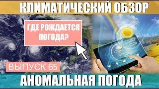 Download Где рождается погода? Климат контроль. Климатические изменения. Выпуск 65 Video