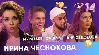 Download Анна Седокова, Александр Муратаев, Саша ST. Бар в большом городе. Выпуск 14 Video
