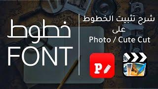 Download اسهل طريقة لتثبيت الخطوط على برنامج Cute cut و Install fonts || Phonto • Video