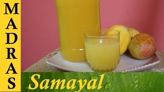 Download Mango Juice in Tamil / மாம்பழ ஜூஸ் Video