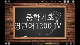Download [반복학습]중학기초 영단어 1200 IV - 구글플레이 ″슬러디″ 검색 Video