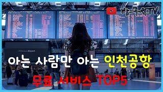 Download 알고 있으면 너무나도 유용한 인천공항 무료 서비스 TOP5 [꿀팁] Video