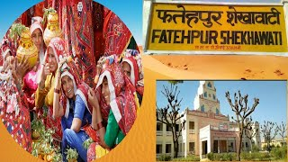 Download आओ देखें-गुलामी फिल्म वाला फतेहपुर शेखावाटी || Fatehpur Shekhawati || Gulami film shooting Location Video