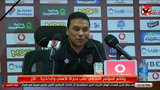 Download وقائع المؤتمر الصحفى للكابتن حسام البدرى عقب الفوز امام الداخلية Video