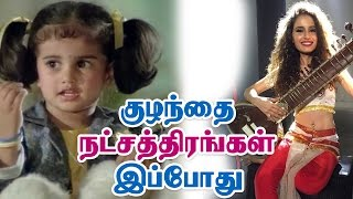 Download குழந்தை நட்சத்திரங்கள் இப்போது - Tamil Child Artist Now Video