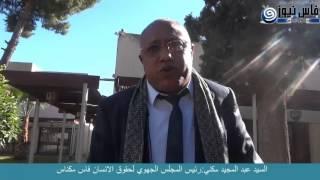 Download السياسات العمومية بالمغرب في مجال الهجرة: الواقع و التحديات المستقبلية Video