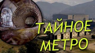 Download Новое метро в gta 5 | Проник на базу без копов | Опровержение | Тайна горы Чилиад gta 5 Video