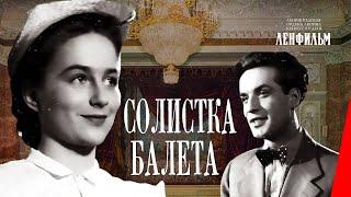 Download Солистка балета (1946) фильм Video