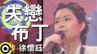 Download 徐懷鈺-失戀布丁 (官方完整版MV) Video