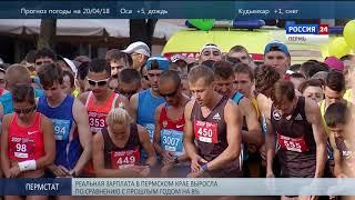 Download Участники Пермского марафона получат уникальные медали Video