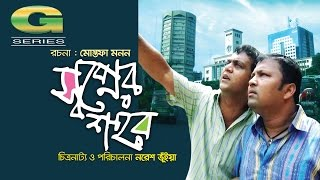 Download Shopner Shohor | Bangla Telefilm | Mir Sabbir | Siddiqur | Saika Ahmed Video
