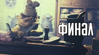 Download Little Nightmares Прохождение На Русском #2 — ФИНАЛ / Ending Video