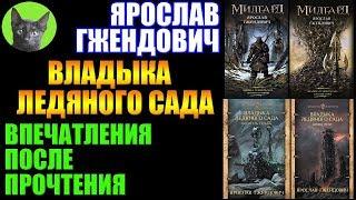 Download Заметки #214 - Владыка Ледяного Сада - Ярослав Гжендович - впечатления после прочтения книг Video