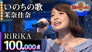 Download 【カラオケバトル公式】RiRiKA いのちの歌/2016.9.28 OA(テレビ未公開部分含むフルバージョン動画) Video