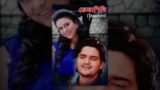 Download Tejashini (HD)- Superhit Bengali Movie - Bengali Dubbed Movie - Mihir Das | Dipen Dash | Lipi Parida Video