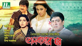 Download Bangla Movie: Bhalobashar Ghor   Shabana, Jasim, Amit Hasan, Poppy   Directed By Motaleb Hossain Video