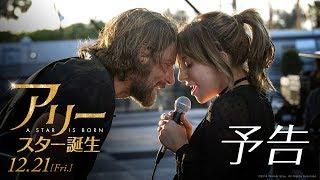 Download 映画『アリー/ スター誕生』予告【HD】2018年12月21日(金)公開 Video