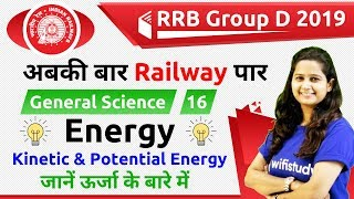 Download 12:00 PM - RRB Group D 2019   GS by Shipra Ma'am   Energy (Kinetic & Potential Energy) Video