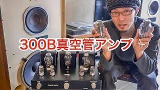 Download 愛用してる300B真空管アンプ「Concert master ASC-30B」を紹介します♪ #Electro Harmonix #PSVANE Video