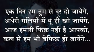 Download Depression Shayari 😢 बहुत सुकून मिलेगा इसे सुनकर 😢 Daily Shayari Video