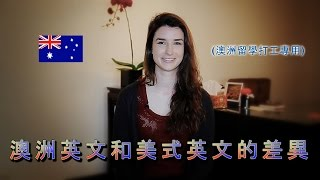 Download 澳洲打工, 留學需知的英文差異: Australian English vs. American English Video