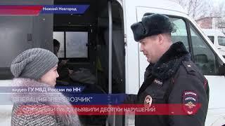 Download Нижегородские полицейские проверяют безопасность пассажирских перевозок Video