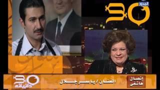 Download #ياسر جلال لك انا تفتخر يامعتز ان مامتك كريمة مختار #90دقيقة Video