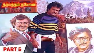 Download Dharmathin Thalaivan Full Movie Part 5 Video