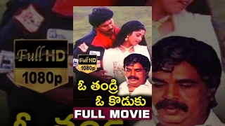 Download O Thandri O Koduku Telugu Full Movie || Vinod Kumar, Nadhiya, Brahmanandam || Mouli || Sirpi Video