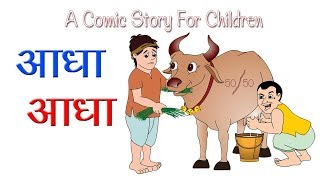 Download आधा आधा I Adha Adha I Funny Tales I Happy Bachpan I Golden Ball Video