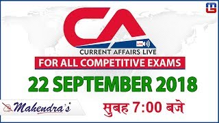 Download 22 September | Current Affairs 2018 at 7 am | UPSC, Railway, Bank,SSC,CLAT, State Exams Video