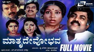 Download Mathrudevobhava | Kannada Full Movie | Srinivasamurthy | Jayanthi | Jai Jagadish | Family Movie Video