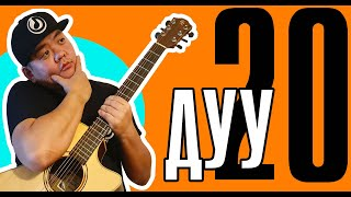 Download Daavka & Muba - 20 дууг гитарын 5 аккордонд | Орцны дуунууд (Ortsnii duunuud) Video