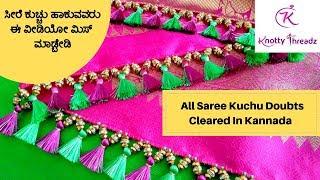 Download ಸೀರೆ ಕುಚ್ಚು ಟಿಪ್ಸ್ ಮತ್ತು ಟ್ರಿಕ್ಸ್ - ಹೊಸ ಡಿಸೈನ್ ಜೊತೆಗೆ   Saree Kuchu Tips and Tricks in Kannada Video