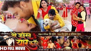 Download TERE JAISA YAAR KAHAN | Pawan Singh & Kajal Raghwani | HD MOVIE 2018 Video