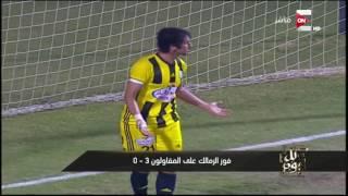 Download كل يوم: فرحة عمرو أديب الهستيرية بفوز الزمالك على المقاولون العرب 3 - 0 Video