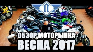 Download Обзор цен на мотоциклы - весна 2017 Video