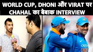 Download EXCLUSIVE: Yuzvendra Chahal on World Cup 2019, Virat Kohli and MS Dhoni Video
