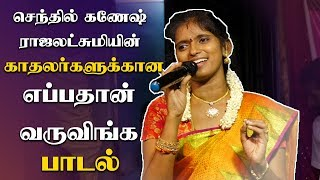 Download Epathan Varuveenga | Senthilganesh Rajalaxmi | Makkal Isai Kalaingnargal | Rainbow Channel Video