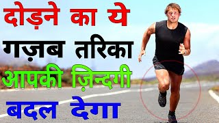 Download Men and women Running Tips And Benefits Video