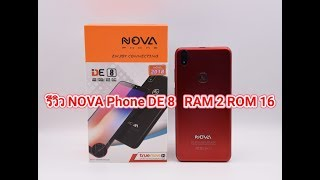 Download รีวิว NOVA Phone DE 8 RAM 2 ROM 16 กล้อง 13 MP Video