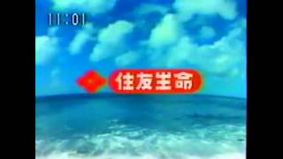 Download Japanese Commercial Logos of the 1980's - 2000's (PART 1) Video