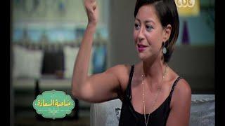 Download #صاحبة السعادة | لقاء خاص مع الفنانة - منة شلبي - الجزء الأول Video