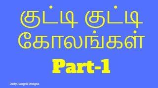 Download குட்டி குட்டி கோலங்கள் Part-1 | தினசரி கோலம் | 5 புள்ளி கோலம் | rangoli muggulu Video