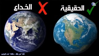 Download حقائق صادمة لا تعرفها عن كوكب الارض | مقطع سيثير دهشك إلى اقصى حد Video